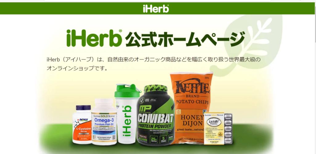 iHerbの公式ホームページのヘッダー