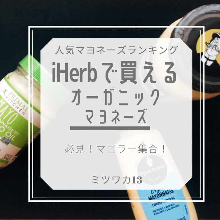 【ランキング】iHerbで買える人気オーガニックマヨネーズ上位5選