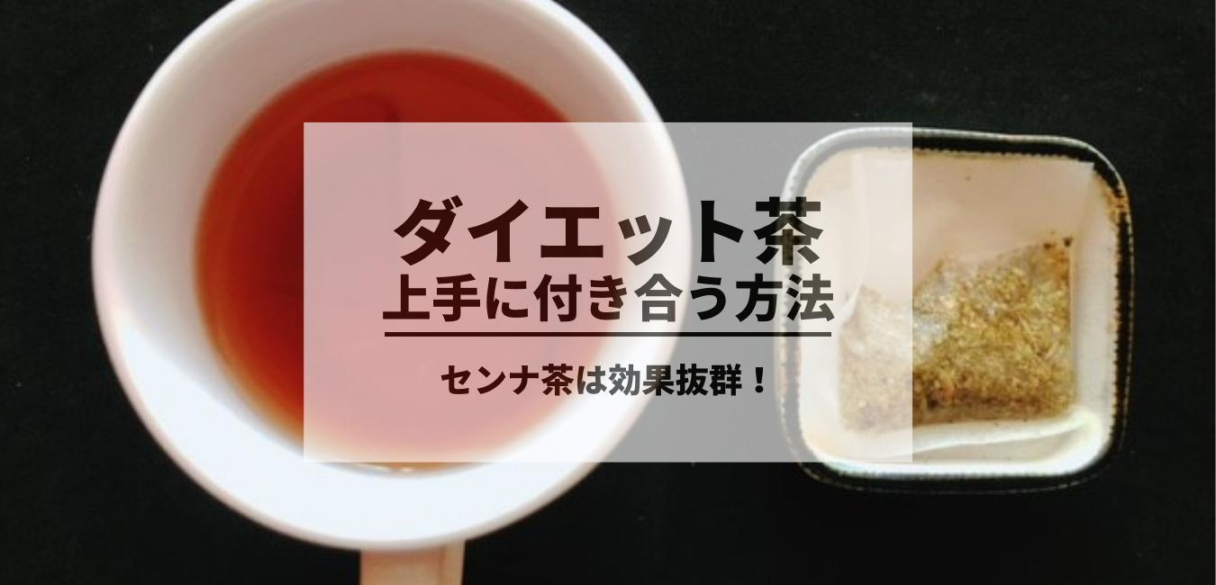 便秘解消するお茶の解説アイコン