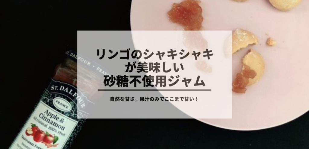 砂糖不使用ジャムのアイコン