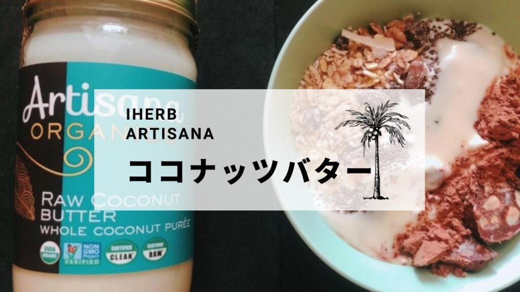 アーティサナのココナッツバター