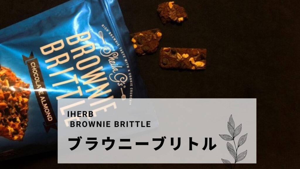 チョコとアーモンドのブラウニーブリトル