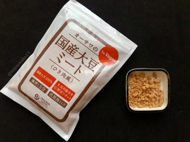 オーサワジャパンの国産大豆ミートのひき肉風