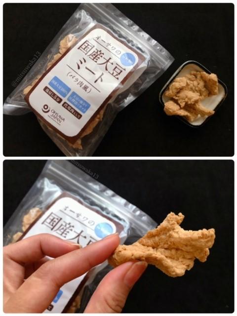 オーサワジャパンの国産大豆ミートのバラ肉風