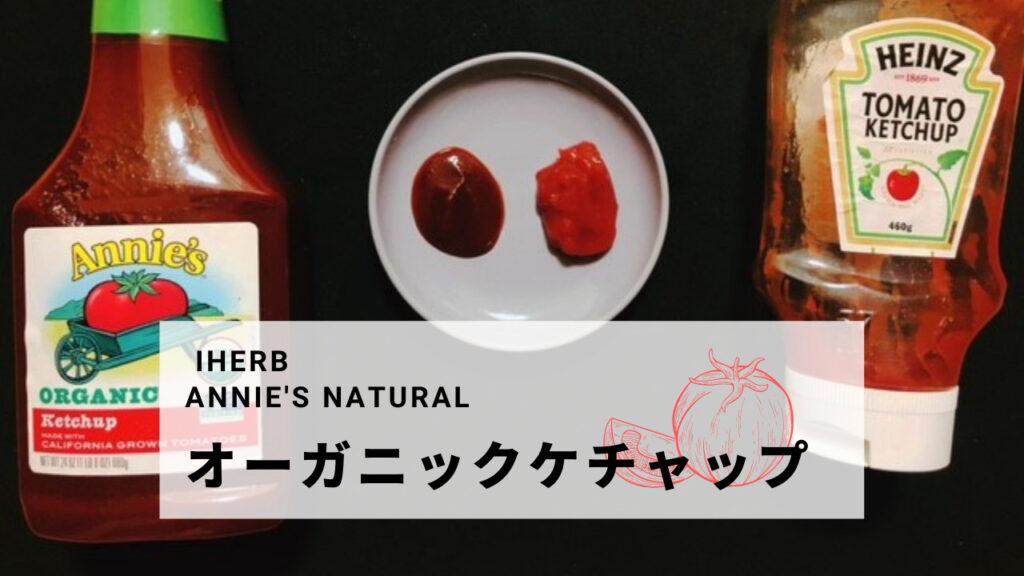 annie's naturalアニーズナチュラルのオーガニックケチャップ