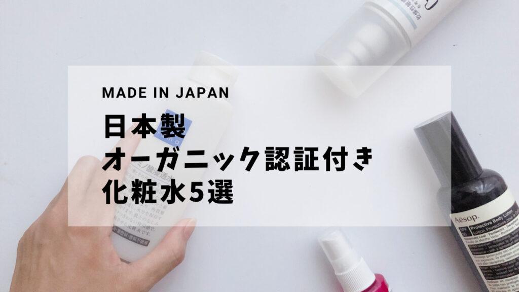 日本製オーガニック認証付化粧水5選