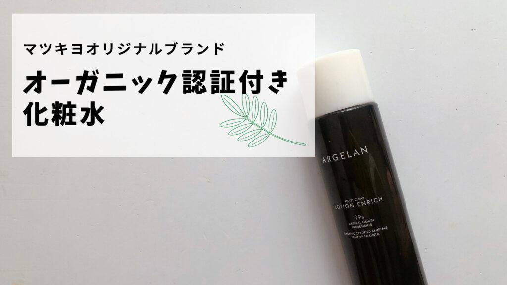マツキヨのオーガニック化粧水アルジェラン