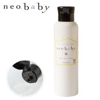 neobabyオーガニック化粧水