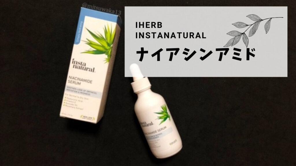 iHerbアイハーブで買えるインスタナチュラルのナイアシンアミド