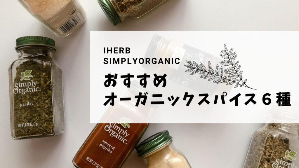 iHerbアイハーブで買えるシンプリーオーガニックのおすすめスパイス6種